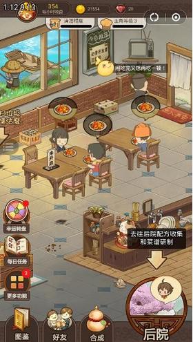 幸福饭店截图