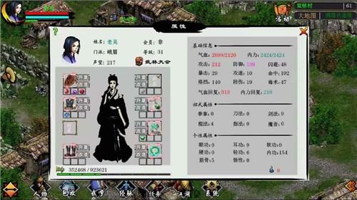 江湖妖魔录测试版截图