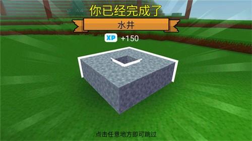 块工艺中文版截图