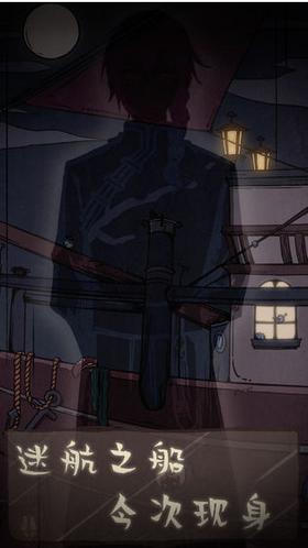 失落迷船试玩版截图
