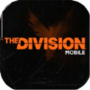 The Division mobile中文版