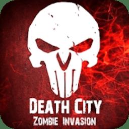 死亡之城僵尸入侵