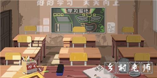 乡村老师1.11截图