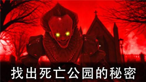 死亡公园2可怕的小丑截图