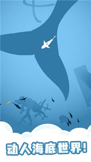 鲨鱼来了测试版截图