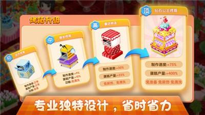 梦幻蛋糕店2.7.1截图
