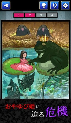 细思极恐童话截图