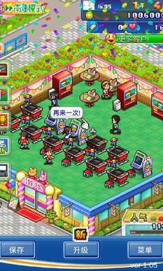 游戏厅物语汉化版截图