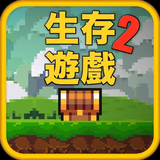像素生存游戏21.97