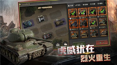 战争崛起中文版截图