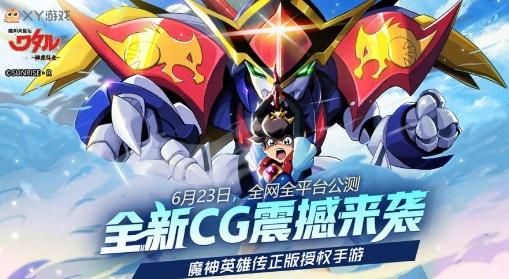 6月23日正式上线!爷青回《魔神英雄传》手游CG掀起热议