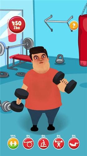 胖子减肥记截图