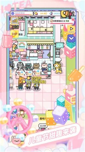 网红奶茶店1.4.3截图