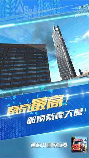 遨游中国模拟器手机版截图