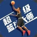超级篮球大师