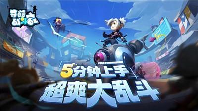 奇葩战斗家1.47.0截图