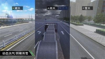 遨游世界模拟器卡车之星截图