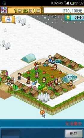大空公顷农场截图