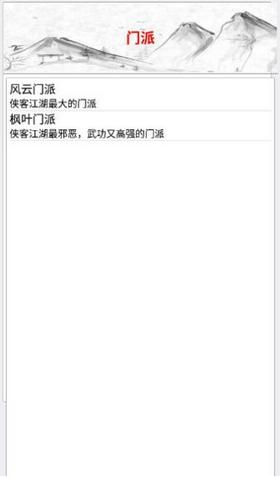 侠客江湖截图