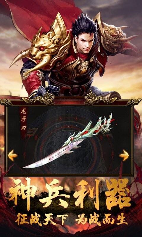 3975复古英雄版红月战神截图